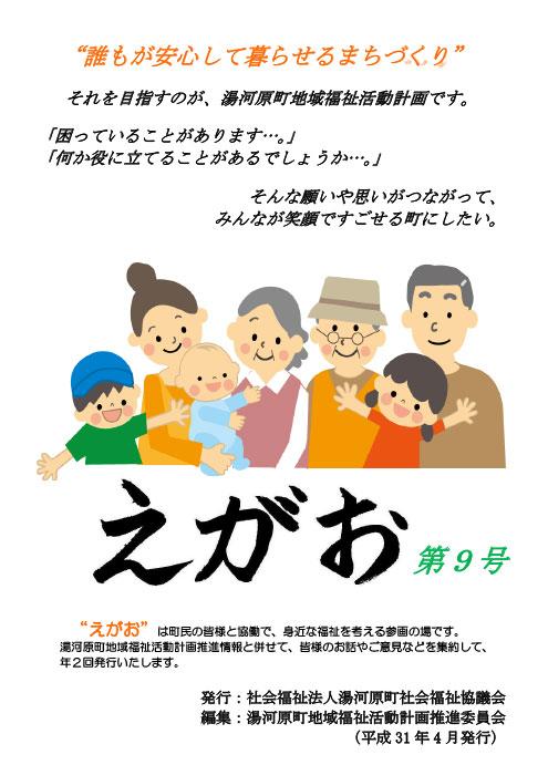 えがお No.9