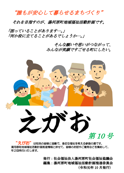 えがお No.10