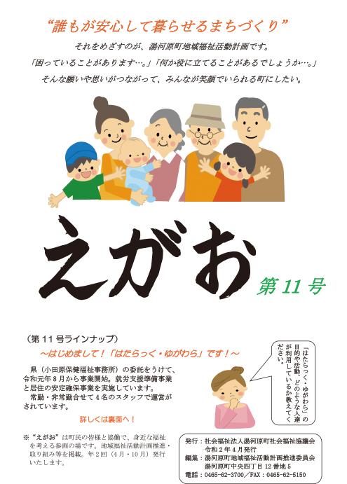 えがお No.11
