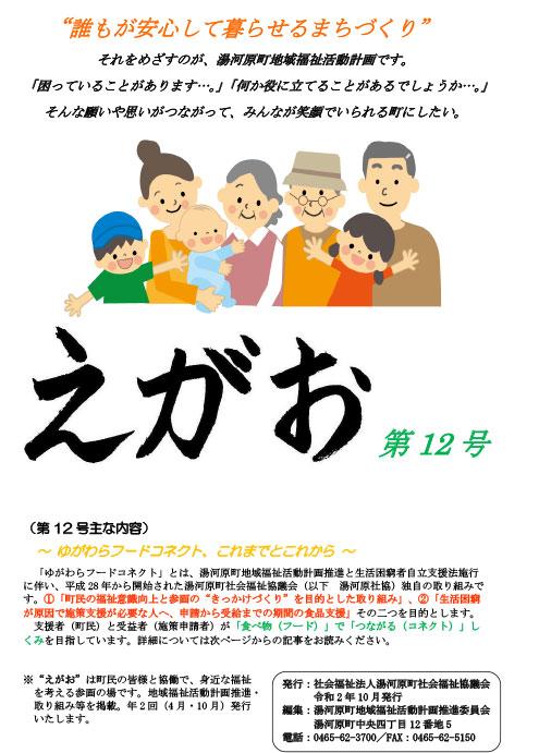 えがお No.12