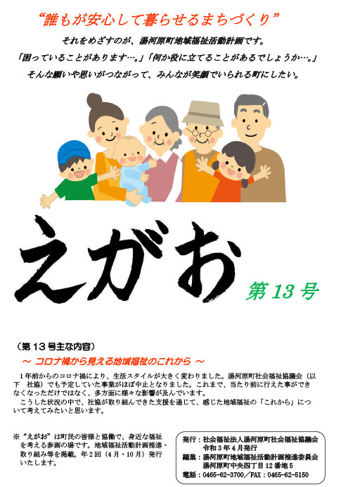 えがお No.13
