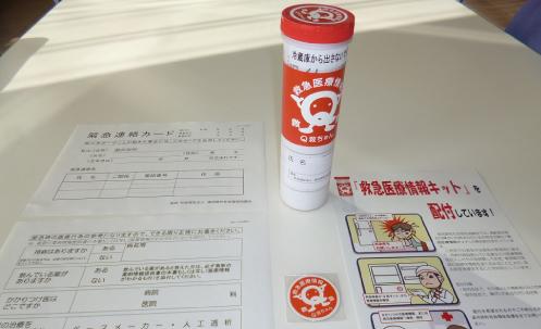 湯河原社協の救急医療情報キット2