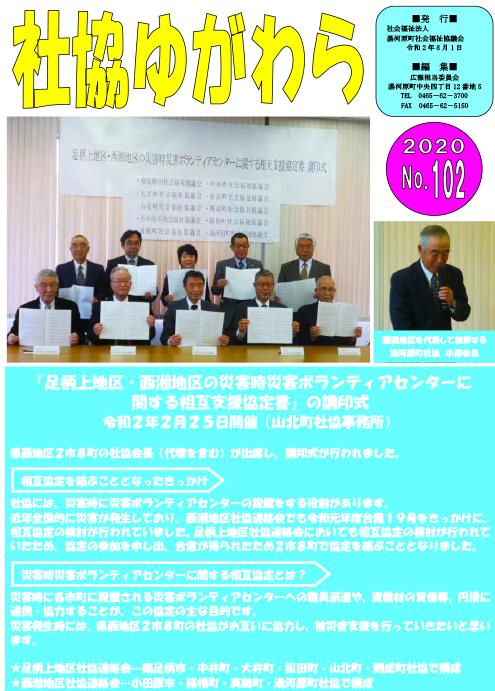 社協ゆがわら No.102