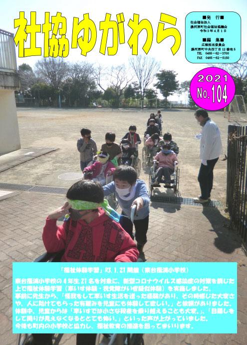 社協ゆがわら No.104