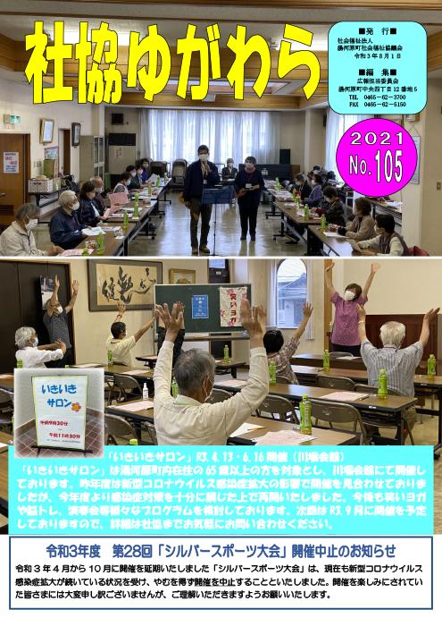社協ゆがわら No.105